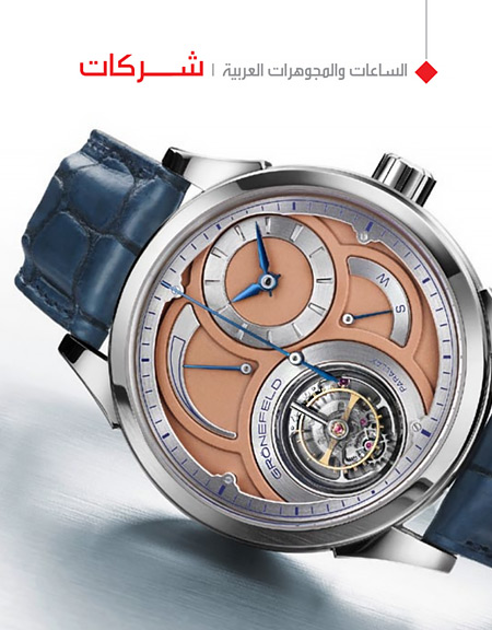 Watches & Jewellery magazine